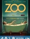 动物园 Zoo (2018)