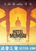 孟买酒店 Hotel Mumbai (2018)