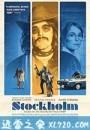 斯德哥尔摩 Stockholm (2018)