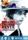 滚雷巡演:鲍勃·迪伦传奇 Rolling Thunder Revue: A Bob Dylan Story by Martin Scorsese (2019)