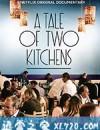 冷暖厨房 A Tale of Two Kitchens (2019)