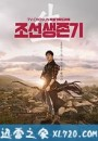 朝鲜生存记 조선생존기 (2019)