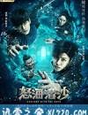 盗墓笔记之怒海潜沙&秦岭神树 (2019)