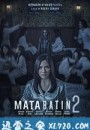 第三只眼2 Mata Batin 2 (2019)