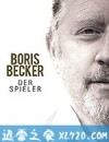 鲍里斯·贝克尔:赌徒 Boris Becker: Der Spieler (2017)