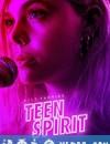 少年追梦情 Teen Spirit (2019)