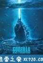 哥斯拉2:怪兽之王 Godzilla: King of the Monsters (2019)