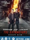 金蝉脱壳3:恶魔车站 Escape Plan: The Extractors (2019)