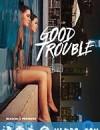 麻烦一家人 第二季 Good Trouble Season 2 (2019)