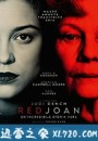 红琼 Red Joan (2019)
