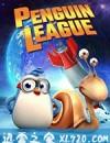 企鹅联盟 Penguin League (2019)