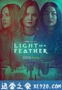 悬浮聚会 第二季 Light As A Feather Season 2 (2019)