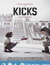 无敌球鞋 Kicks (2016)