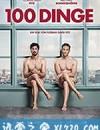 一百样东西 100 Dinge (2018)