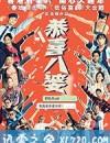 恭喜八婆 (2019)