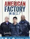 美国工厂 American Factory (2019)