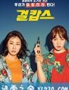 女警 걸캅스 (2019)