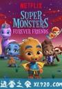 超能小萌怪:永远在一起 Super Monsters Furever Friends (2019)