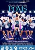 老太啦啦队 Poms (2019)