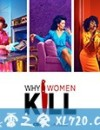 致命女人 Why Women Kill (2019)