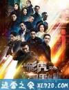 飞虎之雷霆极战 (2019)