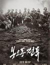 凤梧洞战斗 봉오동 전투 (2019)