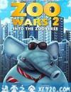 动物保卫战2 Zoo Wars 2 (2019)