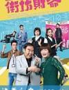 街坊财爷 (2019)
