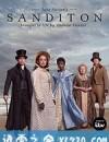 沙地屯 Sanditon (2019)