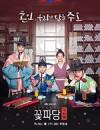 花党:朝鲜婚姻介绍所 꽃파당 : 조선혼담공작소 (2019)