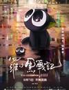 罗小黑战记 (2019)