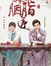 海棠经雨胭脂透 (2019)