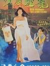 人皮灯笼 人皮燈籠 (1993)