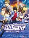 城市猎人:新宿 PRIVATE EYES 劇場版シティーハンター 新宿プライベート・アイズ (2019)