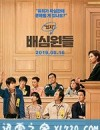 陪审员 배심원들 (2019)