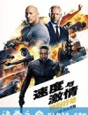 速度与激情:特别行动 Fast & Furious Presents: Hobbs & Shaw (2019)