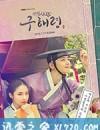 新入史官丘海昤 신입사관 구해령 (2019)