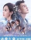 山月不知心底事 (2019)