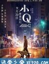 小Q (2019)