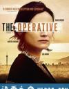 女特工 The Operative (2019)