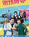 街坊财爷 街坊財爺 (2019)