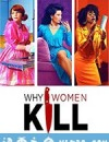 致命女人 第一季 Why Women Kill Season 1 (2019)