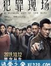 犯罪现场 犯罪現場 (2019)