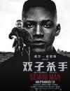 双子杀手 Gemini Man (2019)
