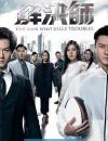 解决师 解決師 (2019)