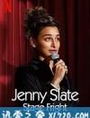 珍妮·斯蕾特:怯场 Jenny Slate: Stage Fright (2019)