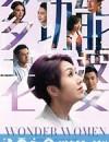 多功能老婆 (2019)