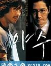 野兽 야수 (2006)