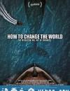 如何改变世界 How to Change the World (2015)