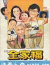 全家福 (1984)
